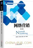 (特价书)网络营销(第2版)