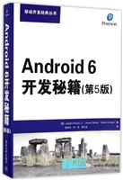 Android 6开发秘籍