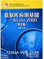 数据库应用基础――Access2000(第2版)