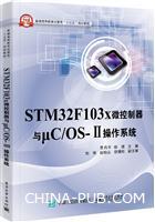 STM32F103x微控制器与μC/OS-Ⅱ操作系统
