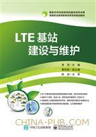 LTE基站建设与维护