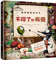 邋里邋遢科学书:不得了的病菌