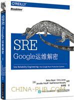SRE:Google运维解密(签名本)