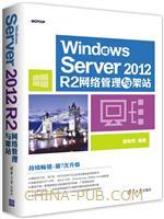 Windows Server 2012 R2网络管理与架站