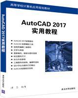 AutoCAD 2017实用教程