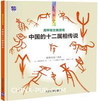 用甲骨文做游戏――中国的十二属相传说