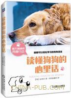 读懂狗狗的心里话