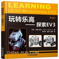 玩转乐高――探索EV3