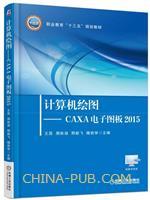 计算机绘图――CAXA电子图板2015