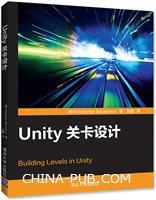 Unity关卡设计