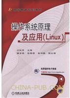 操作系统原理及应用(Linux)