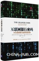 互联网银行密码:ING直营银行是如何成功的