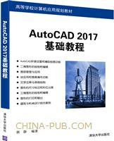 AutoCAD 2017基�A教程
