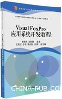 Visual FoxPro应用系统开发教程