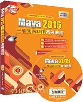 Maya 2016三维动画制作案例教程(配光盘)