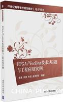 FPGA/Verilog技术基础与工程应用实例(21世纪高等学校规划教材・电子信息)