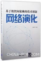 基于组织间依赖的技术创新网络演化