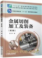 金属切削加工及装备(第3版)