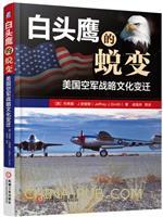 白头鹰的蜕变:美国空军战略文化变迁