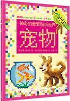 神奇的像素贴纸世界 宠物(全彩)