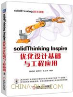 solidThinking Inspire优化设计基础与工程应用