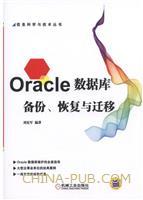 Oracle数据库备份、恢复与迁移