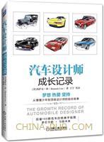 汽车设计师成长记录