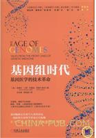 基因组时代:基因医学的技术革命