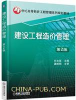 建设工程造价管理  第2版