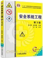 安全系统工程  第3版