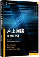 (特价书)片上网络原理与设计
