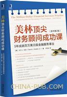 (特价书)美林顶尖财务顾问成功课:5年成就百万美元级金融服务事业(原书第2版)