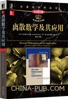 (特价书)离散数学及其应用(原书第7版・本科教学版)