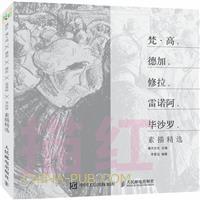 描红:梵・高×德加×修拉×雷诺阿×毕沙罗素描精选