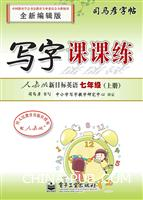 写字课课练・人教版新目标英语・七年级(上册)(描摹)