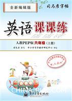 英语课课练・人教PEP版・六年级(上册)(描摹)