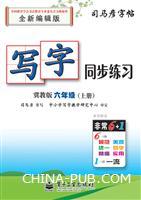 写字同步练习・冀教版・六年级(上册)(描红)