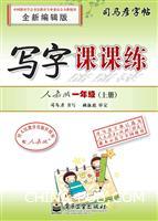 写字课课练・人教版・一年级(上册)(描摹)