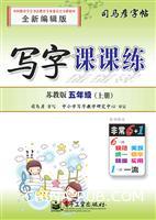 写字课课练・苏教版・五年级(上册)(描摹)