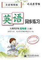 英语同步练习・人教PEP版・五年级(上册)(描红)