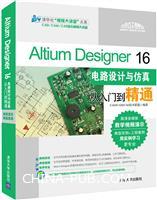 Altium Designer 16电路设计与仿真从入门到精通(配光盘)