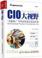"CIO大视野:""互联网+""时代的信息化实战分享"