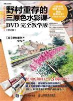 野村重存的三原色水彩课:DVD完全教学版(修订版)