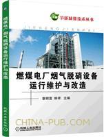 燃煤电厂烟气脱硝设备运行维护与改造