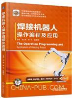 焊接机器人操作编程及应用