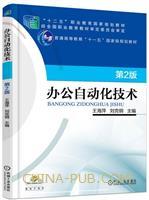 办公自动化技术 第2版