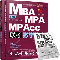 2018精点教材 MBA、MPA、MPAcc管理类联考 数学精点 第7版