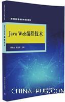 JavaWeb编程技术(高等院校信息技术规划教材)