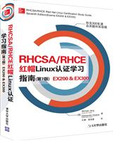 RHCSA/RHCE 红帽Linux认证学习指南 第7版  EX200 & EX300