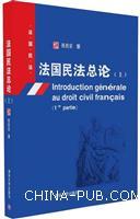 法国民法总论 上  法国民法